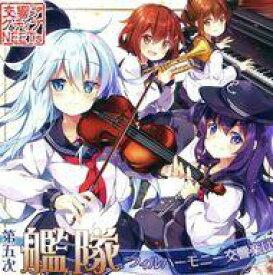 【中古】同人音楽CDソフト 第五次艦隊フィルハーモニー交響楽団 / 交響アクティブNEETs
