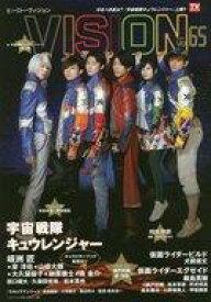 【中古】特撮・ヒーロー系雑誌 HERO VISION 65