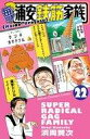 【中古】少年コミック 毎度!浦安鉄筋家族(22) / 浜岡賢次