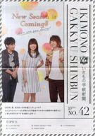 【中古】アイドル雑誌 いきもの学級新聞 NO.42 2017 SPRING【タイムセール】