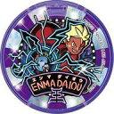 【中古】妖怪メダル [コード保証無し] エンマ大王 妖怪ドリームメダル 「妖怪ウォッチ DXエンマブレード」 同梱品【タ…