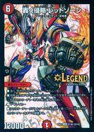 【中古】デュエルマスターズ/LEG/火/[DMEX-01]ゴールデン・ベスト 67/80 [LEG] : 轟く侵略 レッドゾーン