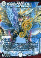 【中古】デュエルマスターズ/VIC/ゼロ/[DMEX-01]ゴールデン・ベスト 51/80 [VIC] : 超絶奇跡 鬼羅丸