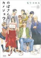 【中古】B6コミック のぼさんとカノジョ?(完)(8) / モリコロス
