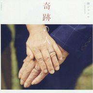 【中古】邦楽CD 関ジャニ∞ / 奇跡の人[通常盤]