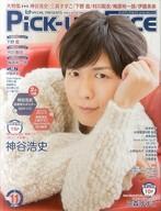 【中古】Pick-up Voice 付録付)Pick-up Voice 2017年11月号 vol.116