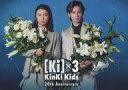 【中古】邦楽DVD KinKi Kids / [Ki]×3 KinKi Kids 20th Anniversary
