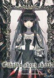 【中古】ボードゲーム 【クトゥルフ】ソロプレイシナリオ&ゲームブック クトゥルフショートショート3