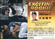 【中古】スポーツ/ドラフト1位カード/2013プロ野球チップス第2弾 D-07 [ドラフト1位カード] : 大谷翔平