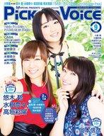 【中古】Pick-up Voice Pick-up Voice 2017年9月号 vol.114