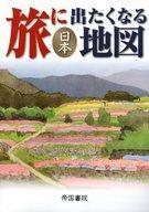 【中古】単行本(実用) ≪歴史・地理≫ 旅に出たくなる地図 日本 18版【中古】afb