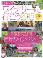 【中古】ムックその他 ≪歴史・地理≫ 15 日本のワイナリーに行こう【タイムセール】