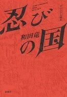 【中古】日本文学 ≪日本文学≫ 忍びの国 オリジナル脚本 / 和田竜【タイムセール】【中古】afb