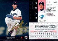【中古】BBM/レギュラー/BBM 2012 ベースボールカード 2ndバージョン 557 [レギュラー] : 浅尾拓也(金箔サイン入り)(/100)