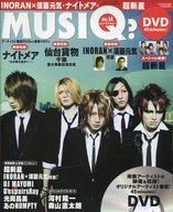 【中古】音楽雑誌 DVD付)MUSIQ! 2008年10月号 VOL.14【タイムセール】