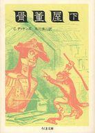 【中古】文庫 ≪日本文学≫ 骨董屋 下 / C・ディケンズ【中古】afb
