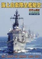【中古】ミリタリー雑誌 海上自衛隊全艦艇史 世界の艦船増刊 2017年11月号