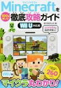 【中古】攻略本 Minecraftを100倍楽しむ徹底攻略ガイド Wii U対応版【中古】afb