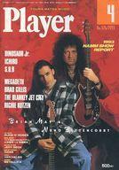 【中古】音楽雑誌 YOUNG MATES MUSIC Player 1993年4月号 No.326 YMMプレイヤー【タイムセール】