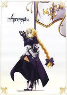 【中古】ポスター(アニメ) A2オリジナルポスター ルーラー 「一番くじ Fate/Apocrypha」 B賞