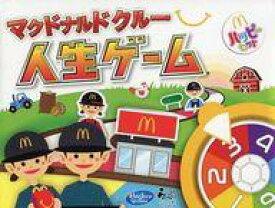 【中古】ハッピーセット マクドナルド クルー人生ゲーム 「オリジナルパーティーゲーム」 ハッピーセット