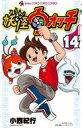 【中古】少年コミック 妖怪ウォッチ(14) / 小西紀行