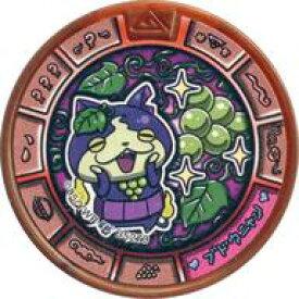 【中古】妖怪メダル [コード保証無し] ブドウニャン トレジャーメダル(ノーマル・ブロンズランク) 「妖怪ウォッチ 妖怪メダルトレジャー04 巨石文化の二つの奇跡」