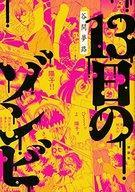 【中古】B6コミック 13日のゾンビ / 谷間夢路