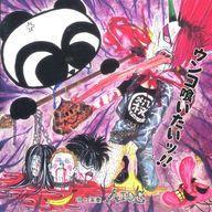 【中古】邦楽CD Aids /ウンコ喰いたいッ!