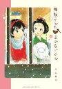 【中古】B6コミック 舞妓さんちのまかないさん(4) / 小山愛子