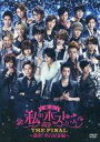 【中古】その他DVD 舞台 私のホストちゃん THE FINAL 〜激突!名古屋栄編〜
