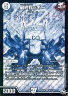 【中古】デュエルマスターズ/SR/ゼロ/[DMRP-04]拡張パック新4弾 誕ジョー! マスター・ドラゴン!! 〜正義ノ裁キ〜 S1秘/S10 [SR] : 最終兵ッキー