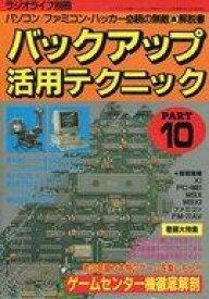 【中古】ゲーム雑誌 バックアップ活用テクニック10