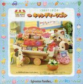 【中古】おもちゃ [ランクB] キャンディーワゴン 「シルバニアファミリー」