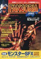 【中古】ホビー雑誌 FANGORIA JAPANESE 1996年1月号 No.9 日本版ファンゴリア【タイムセール】