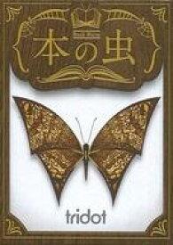 【中古】ボードゲーム 本の虫 Book Worm