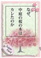 【中古】ボードゲーム なぜ、中庭の桜の木はカレたのか