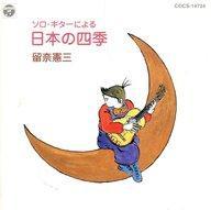 【中古】BGM CD 留奈憲三/ソロ・ギターによる日本の四季