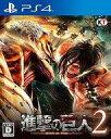 【予約】PS4ソフト 進撃の巨人2 トレジャーボックス