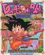 【中古】アニメムック ランクB)DRAGON BALL 冒険 SPECIAL【中古】afb