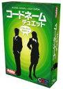 【エントリーでポイント10倍!(1月お買い物マラソン限定)】【新品】ボードゲーム コードネーム:デュエット 日本語…