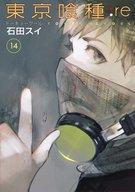 【中古】B6コミック 東京喰種トーキョーグール:Re(14) / 石田スイ