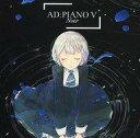 【中古】同人音楽CDソフト AD:PIANO V -Noir- / DIVERSE SYSTEM