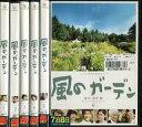 【中古】邦TV レンタルアップDVD 風のガーデン 全6巻セット