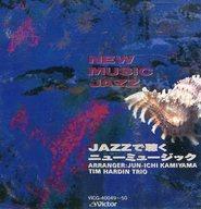 【中古】BGM CD ティム・ハーディン・トリオ/JAZZで聴くニューミュージック