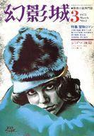 【中古】カルチャー雑誌 幻影城 1975年3月号 NO.2【タイムセール】