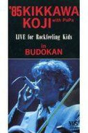 【エントリーでポイント10倍!(1月お買い物マラソン限定)】【中古】邦楽 VHS 吉川晃司 / LIVE for Rockfeeling Kids in BUDOKAN '85【タイムセール】