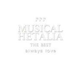 【エントリーで全品ポイント10倍!(8月18日09:59まで)】【中古】アニメ系CD MUSICAL HETALIA THE BEST「always love」