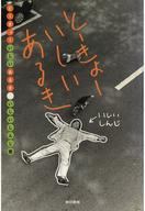 【中古】単行本(小説・エッセイ) ≪日本文学≫ とーきょーいしいあるき / いしいしんじ【タイムセール】【中古】afb