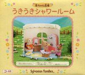 【中古】おもちゃ うきうきシャワールーム 「シルバニアファミリー」 赤ちゃん広場